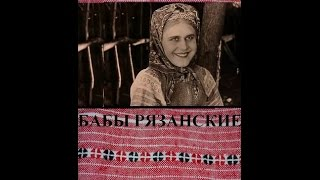 Бабы рязанские - трагический фильм о женской судьбе