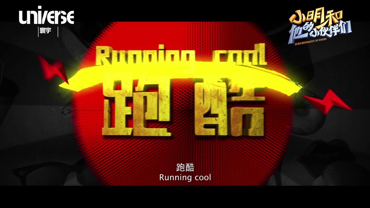 《小明和他的小伙伴們 Xiao Ming & His Buddies》預告 Trailer