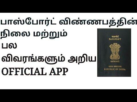 Know passport application status in tamil/பாஸ்போர்ட் விண்ணப்ப நிலை அறிய