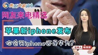 《焦点大家谈》网友来电精选!苹果新iphone发布 你会买iphone还是华为?