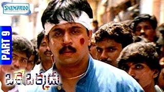 Oke Okkadu Telugu Full Movie | Arjun | Manisha Koirala | Mudhalvan | Part 9/12 | Shemaroo Telugu
