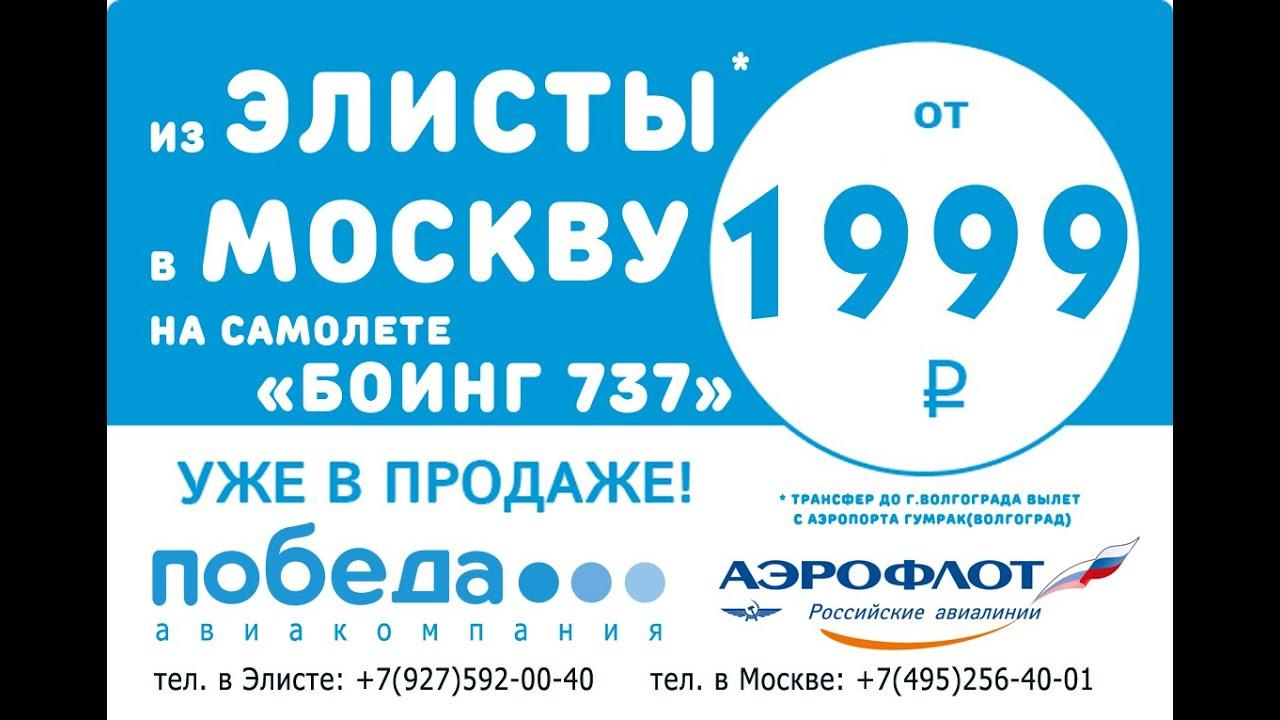 Билеты на самолет победа москва крым купить авиабилет волгоград анапа