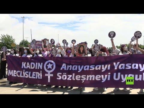 تركيا.. مسيرة نسائية تطالب أردوغان بالتراجع عن قراره  - نشر قبل 6 ساعة