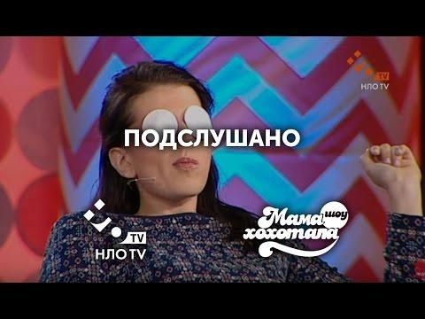 Подслушано | Мамахохотала | НЛО TV