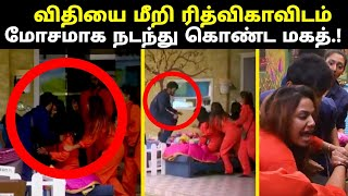 Mahat break the rules in the House    Bigg Boss 2 Tamil - Day 60 Promo Highlights   Big Boss 2 Tamil