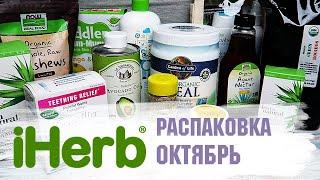 iHerb распаковка ОКТЯБРЬ 2019    + опасные пилинги + десерт из суперфудов