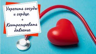 Вместо лекарства от давления. От Артериальной гипертензии, бляшек в сосудах, анемии, инфаркта