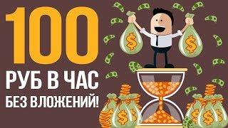 Как заработать в интернете 100 рублей за час абсолютно без вложений!? Заработок 2018