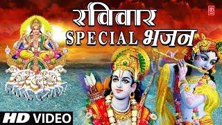रविवार Special भजन: Arghya Chadhaao Prani,Hare Rama Hare Krishna Dhun, ANURADHA PAUDWAL, KUMAR VISHU