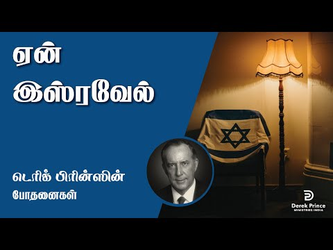 4414 Why Israel? - Tamil