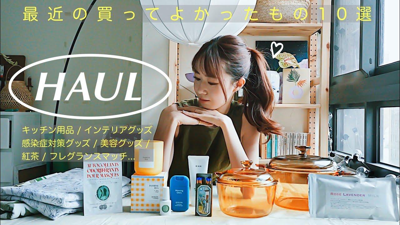 【HAUL】最近の買ってよかった購入品紹介10選🛍(キッチン用品、インテリアグッズ、感染症対策グッズ、美容グッズ、紅茶、フレグランス用品)