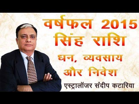 Hindi Simha Rashi Leo 2015 Career, Finance, MONEY Astrology Forecast