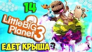 ч.14 LittleBigPlanet 3 - Едет Крыша