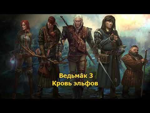 PREVIEW • Ведьмак 3. Кровь эльфов - Анджей Сапковский (фэнтези) медиа книга