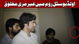 Wo Kya Hai - 13 August 2017 - Old Hostel Room - Express News