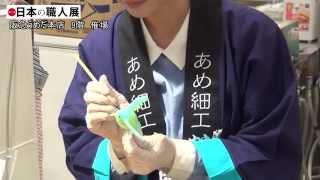 【阪急百貨店】日本の職人展「あめ細工 鶴藤」藤原貴子
