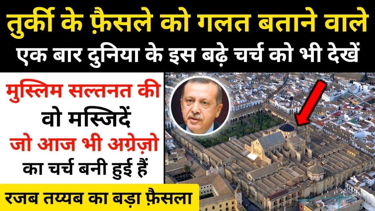 तुर्की के फैसले को गलत बताने वाले ये देखें । Real Story Of Hagia Sophia And Ertugrul - R.H Network