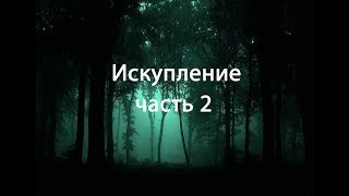 Мастер Ужасов - Искупление. часть 2 (Страшные Истории)
