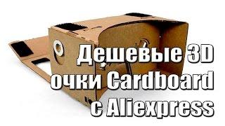 Картонные 3D очки для телефона.
