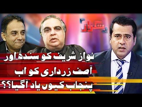 Takrar - 27 March 2017 - Express News