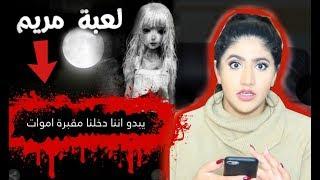 لا تلعب لعبة مريم الساعه 12:00 الليل !! (اخذتني المقبرة  مع الأموا ااات  !!)