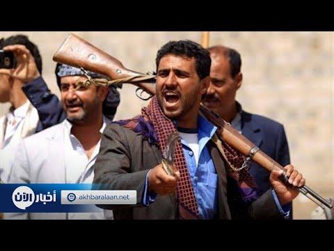 صراع الأجنحة الحوثية ينذر بانفراط عقدهم  - نشر قبل 2 ساعة
