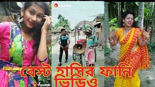 বেস্ট হাসির ভিডিও # Best Hasir funny Video