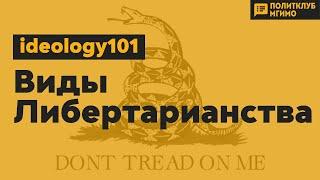 Ideology101 - виды либертарианства