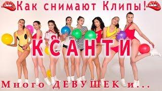 "Как снимают клипы! КСАНТИ - Бэкстэйдж  клипа на песню ""Коля"" !"