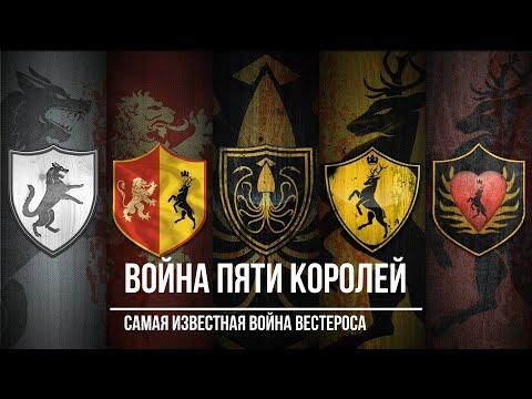 Война пяти королей 3 серия