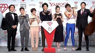 今年、最も検索数が急上昇した人物や作品を選出する「Yahoo!検索...