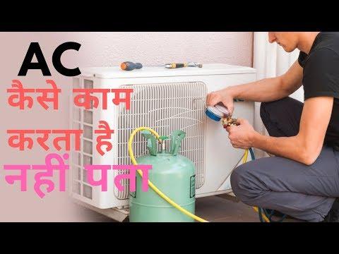 जानिए AC कैसे काम करता है। How does AC work? By Pradeep technical