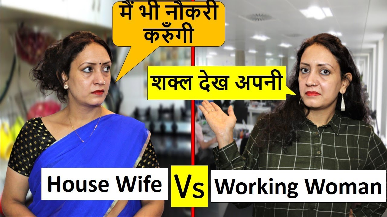 House Wife vs Working Woman | Moral Stories in Hindi | बहु का दर्द | Life Motivation