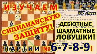 Дебютные шахматные ловушки в Сицилианской защите - 6-7-8-9!