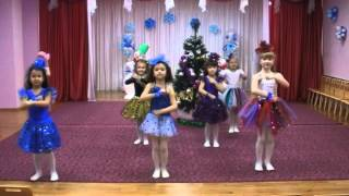 танец конфетти