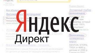 Яндекс Директ, Контекстная реклама Яндекс Директ(Просим прощения видео перенесено Сюда http://youtube.com/subscription_center?add_user=MrYandexDirect Контекстная реклама Яндекс Дирек..., 2013-07-24T19:38:11.000Z)
