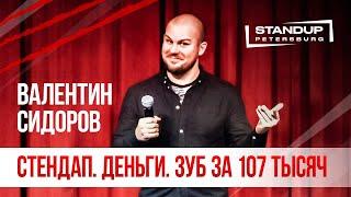StandUp тур Ты кто такой Выпуск 2 Валентин Сидоров март 2020