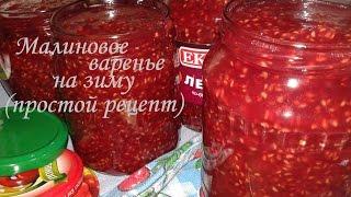 Малиновое варенье на зиму (простой рецепт) /Сама Я mk