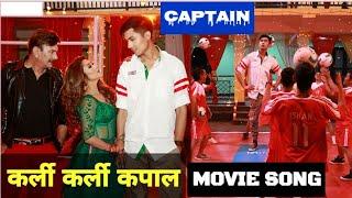 Karli Karli Kapal || Captain - Nepali Movie Song ft. Anmol Kc, Bhuwan Kc, Niruta Singh
