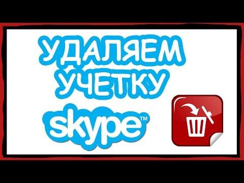 Как удалить учетную запись скайп на андроид