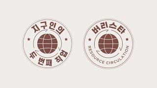 자원순환 선도도시 인천의 지자체 최초 대국민 환경 캠페인 '버리스타 캠페인' 을 소개합니다.