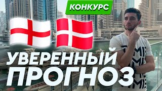 Англия Дания прогноз и ставка на футбол Плей офф Евро 2020