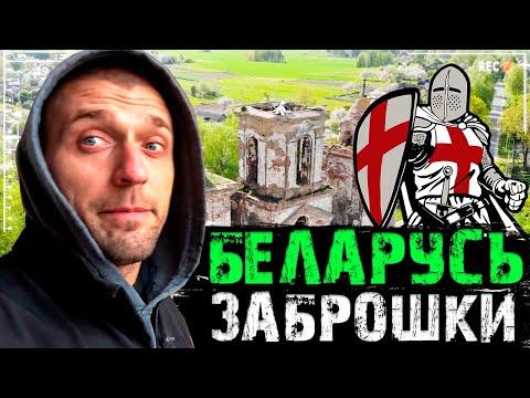Белорусские заброшки и Автодом своими руками [31 серия]