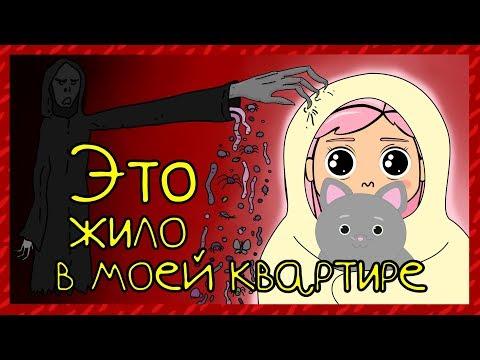 МОИ СТРАХИ - Маршмеллоу (Анимация)