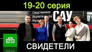 Свидетели 19-20 серия Остросюжетный сериал - Русские фильмы 2017 #анонс Наше кино