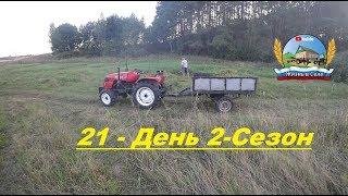 (21-День 2-Сезон) поездка за травой на минитракторе df-244. Нашли дикую яблоню