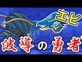 波導の勇者エビとUUUMに救われた男【ポケモンUSUM/ウルトラサン・ウルトラムーン】