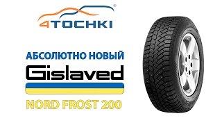 Абсолютно новый Gislaved NordFrost 200 на 4 точки. Шины и диски 4точки - Wheels & Tyres(, 2016-06-09T13:05:53.000Z)