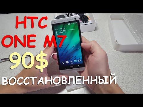 HTC ONE M7 Восстановленный из Китая