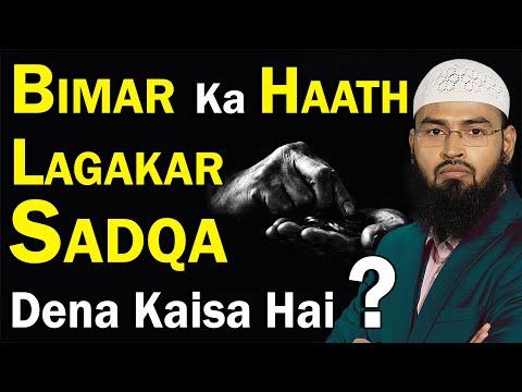 Bimar Ka Haath Hand Lagakar Sadqa Murghi Ya Bakra Dena Kaisa Hai By
